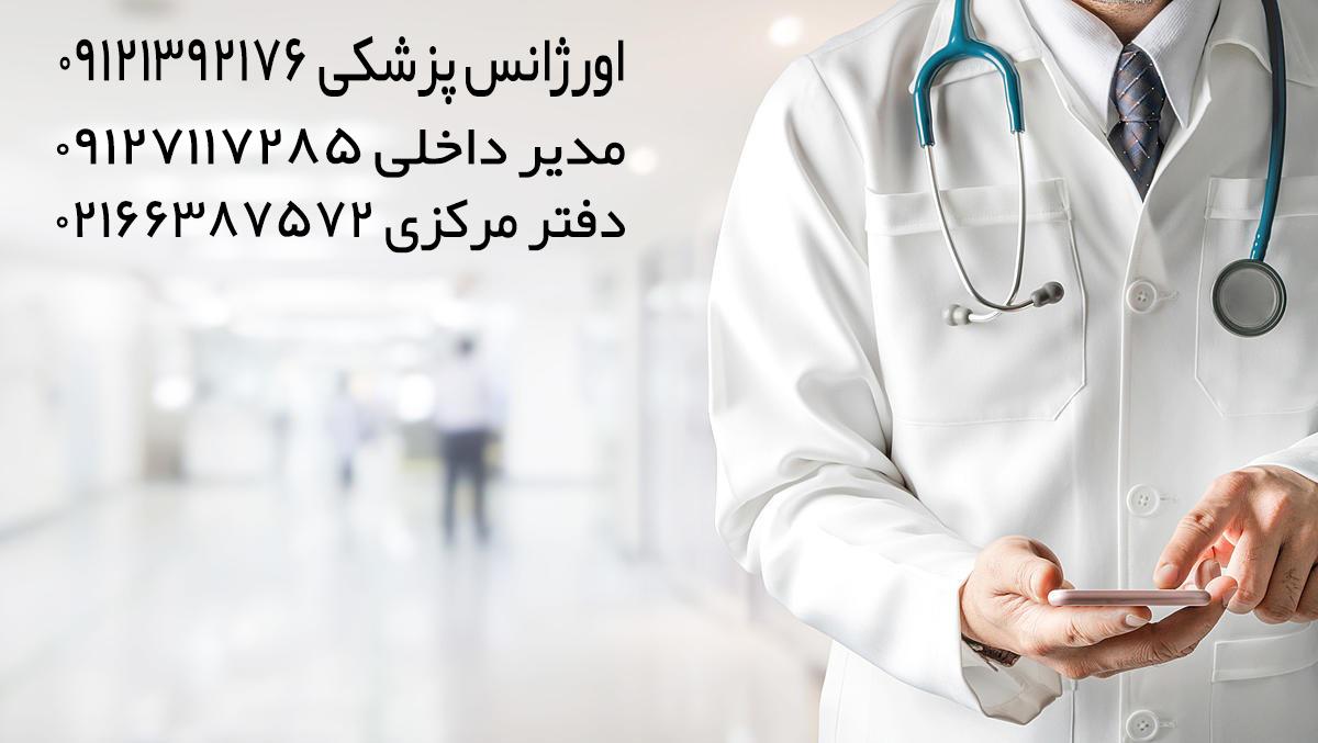 درمان در منزل آلام طب
