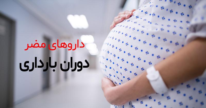 داروهای مضرر برای بارداری
